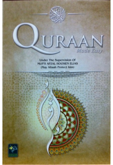 Quraan Made Easy Medium