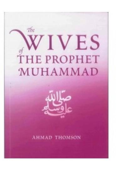 The Wives of the Prophet Muhammad صلی الله علیه وآله وسلم