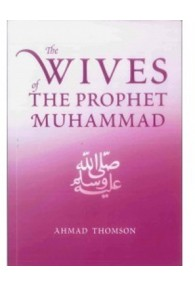 The Wives of the Prophet Muhammad صلی الله علیه وآله وسلم
