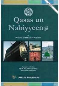 Qasas un Nabiyyeen (Parts 1-4) Stories of the Prophets Arabic - English