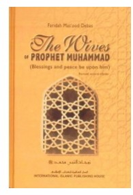 The Wives of Prophet Muhammad صلی الله علیه وآله وسلم